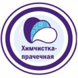 Химчистка прачечная Первоуральск