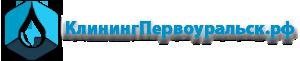 КлинингПервоуральск.рф