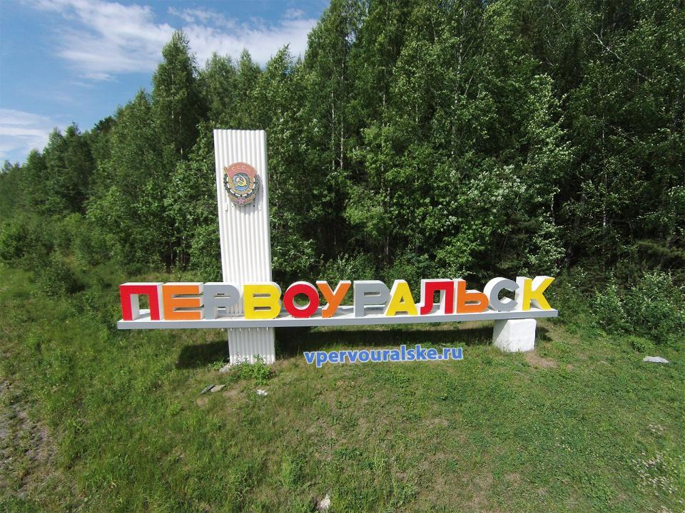 Город Первоуральск