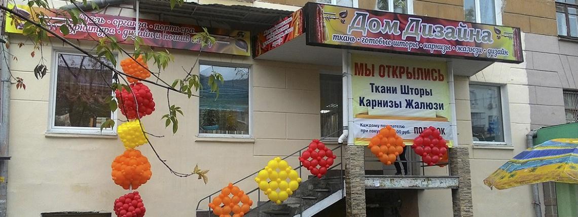 Дом Дизайна (бывший магазин «Ткани»). Первоуральск.