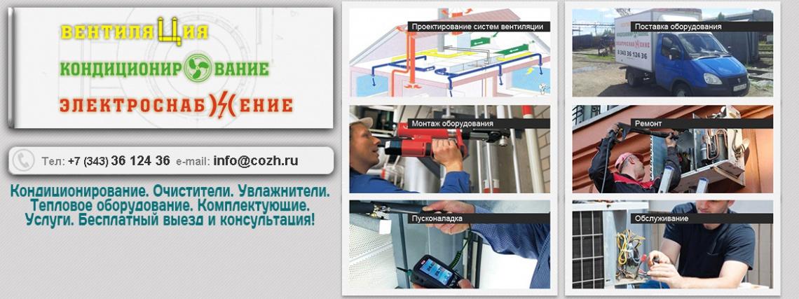 ЦОЖ: Вентиляция, кондиционирование, электроснабжение, Первоуральск, Екатеринбург