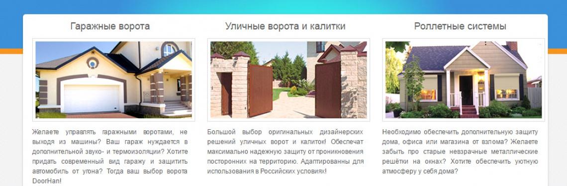Гаражные и уличные ворота. Рольставни