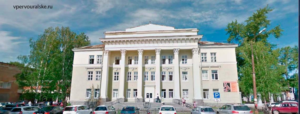Городская больница Первоуральска. Поликлиника №1