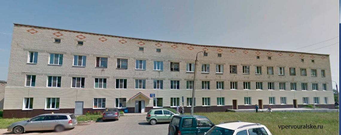 Городская больница Первоуральска. Поликлиника №3