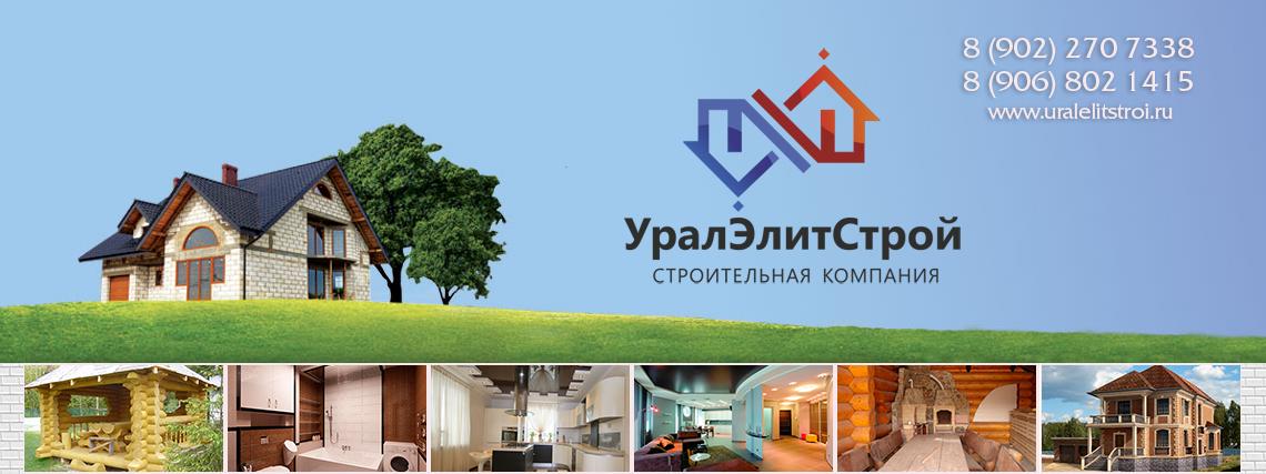 «УралЭлитСтрой» - Строительная компания