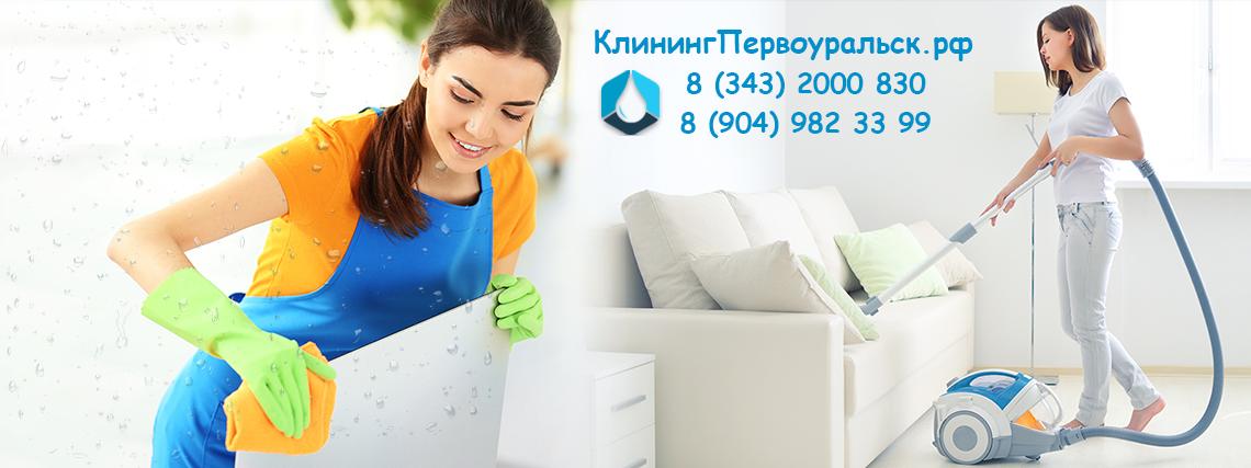 Клининговая компания «КлинингПервоуральск.рф»