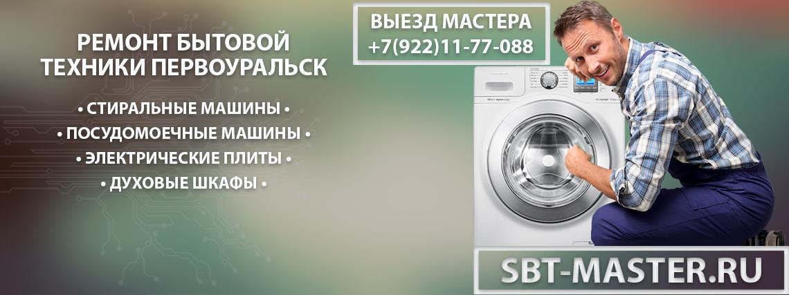 Ремонт бытовой техники Первоуральск