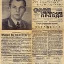 Газета Комсомольская ПРАВДА от 13 апреля 1961 г.12 апреля в России отмечают День космонавтики в ознаменование первого космического полета, совершенного Юрием Гагариным в 1961 году.Поселок Билимбай по праву должен занимать достойное место в истории развития космонавтики, ракетостроения и реактивной авиации. В годы войны 1941 - 1943 г. г. в Билимбае в тяжелых условиях создавался и испытывался первый в мире реактивный самолет с ракетным двигателем БИ-1. Целая плеяда советских ученых-конструкторов и летчиков-испытателей принимала участие в этих разработках и испытаниях. В послевоенные годы они внесли огромный вклад в космической и ракетной отраслях.Напомним, что первым человеком, кто оторвался от земли посредством ракетного двигателя, стал Григорий Бахчиванджи, вторым человеком, кто оторвался от земли и покинул пределы атмосферы, стал Юрий Гагарин.После своего первого полета в космос, Ю. А. Гагарин сказал знаменитые слова: «Без полетов Григория Бахчиванджи, возможно бы не было и 12 апреля 1961 года».