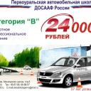 Дистанционное обучение по категории «В» от Первоуральской автошколы «ДОСААФ»