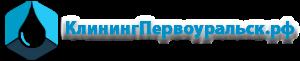 Клининговая компания «КлинингПервоуральск.рф» - Профессиональные клининговые услуги по уборке квартир, домов или коттеджей, офисов, административных зданий, торговых и бизнес центров, производственных помещений и любых прилегающих территорий в Первоуральске.<br /><br />Сайт: https://клинингпервоуральск.рф<br />Телефоны: 8 (343) 2000-830 , +7 (906) 802-14-15
