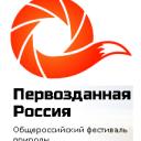 Первозданная Россия - II Фестиваль