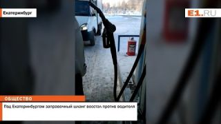Под Екатеринбургом заправочный шланг восстал против водителя