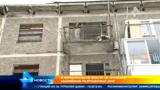 Жители Первоуральска более 20 лет живут в разрушенном взрывом доме
