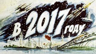 В 2017 году - Каким виделся 2017-й из советского 1960 года